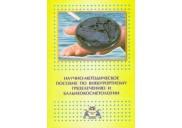 Научно-методическое пособие по внекурортному грязелечению и бальнеокосметологии