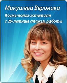 Вероника Микушева