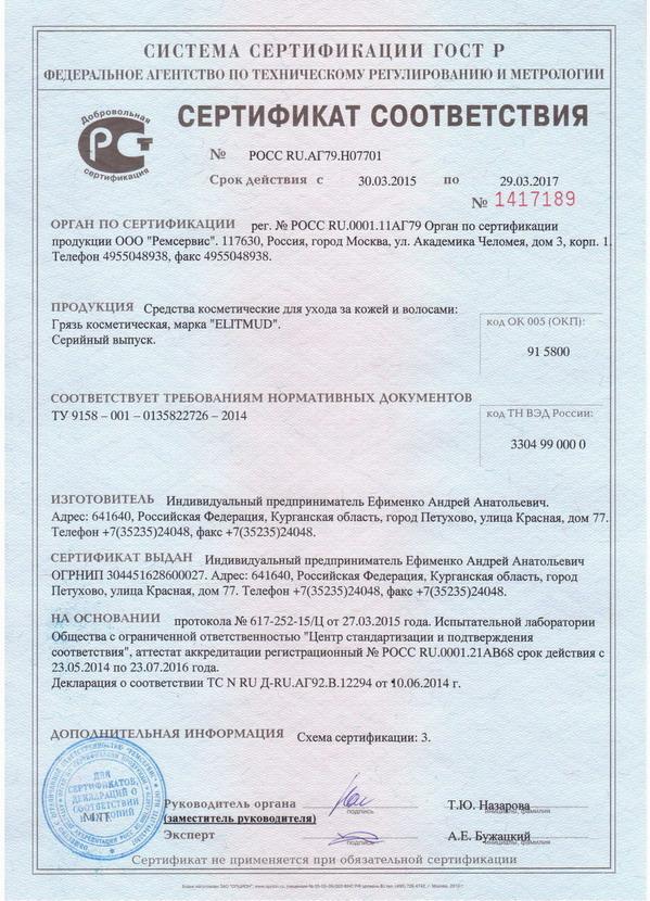 Сертификат на лечебную грязь озеро Медвежье